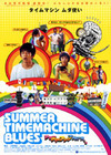 Summertimemachine