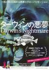 Darwinsnightmare