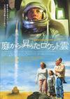Astronautfarmer