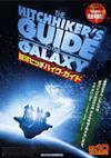 Hitchhikersguideofgalaxy