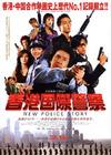 hongkongpolis