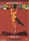 Planetterrar