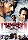 Typhoon_1