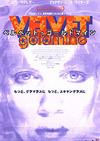velvet_goldmine