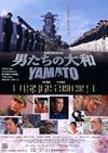 yamato2005