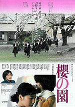 Sakuranosono1990