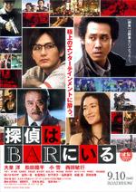 Tantei_bar