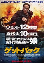 Getback2012