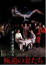 Gokutsuma1