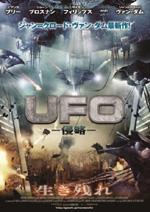 Ufo2013s