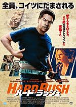 Hardrush