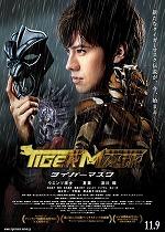 Tigermask2014
