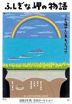 Fushiginamisakinomonogatari