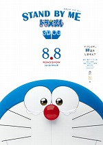 Doraemon2014_2