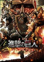 Animeshingekititan1
