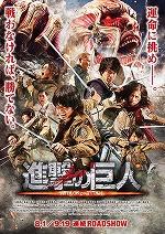 Shingekikyojin2015