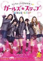 Girlsstep
