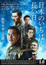 Nihonnoitihan2015