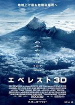 Everest3d