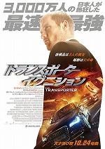 Transporter2015