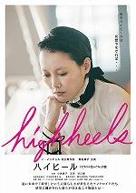 Hiheels