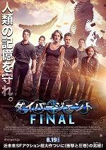 Divergentfinal
