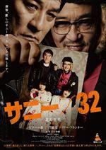 Sunny32