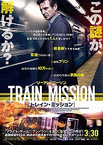 Trainmisshon