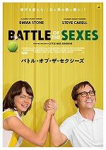 Battlesex