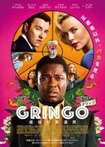 Guringo_20191122145901